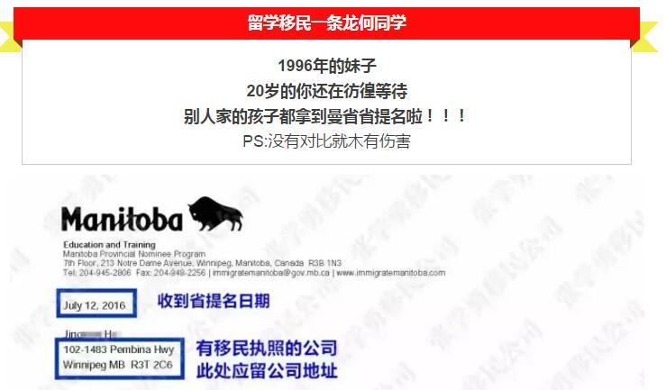 【省提名】7月12日收到3个betway app移民一条龙客户省提名信