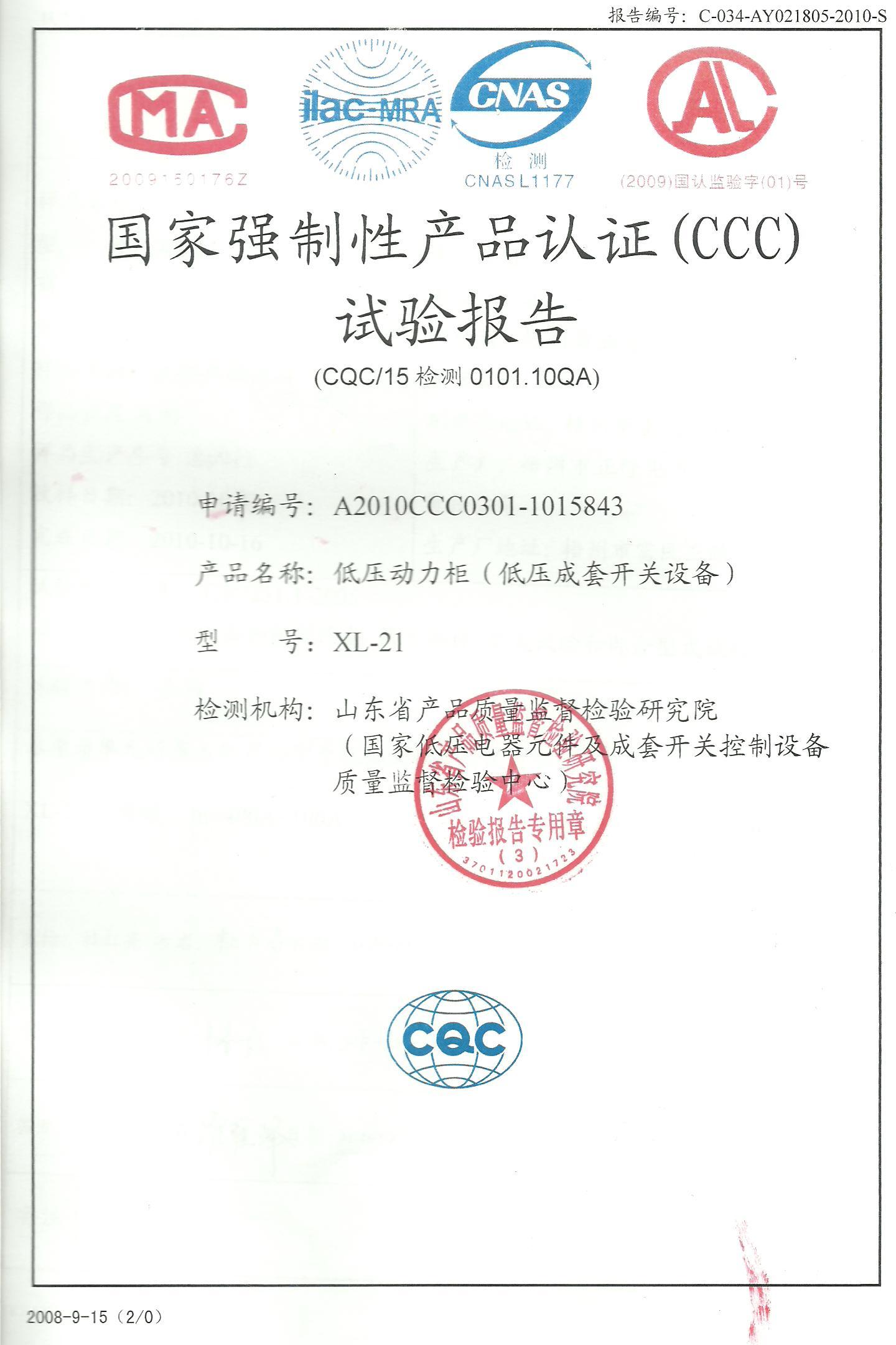 3c认证证书矢量图