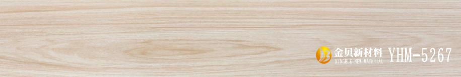 [木纹系列]-2.0mm-四川石塑地板