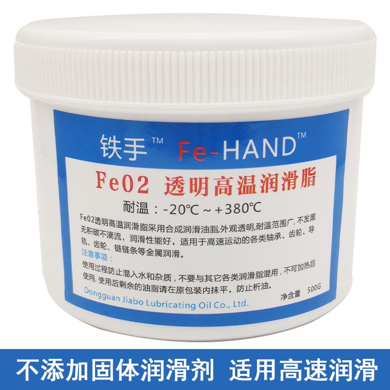 铁手Fe02透明高温润滑脂380度高温不发黑色全透明模具导轨润滑油