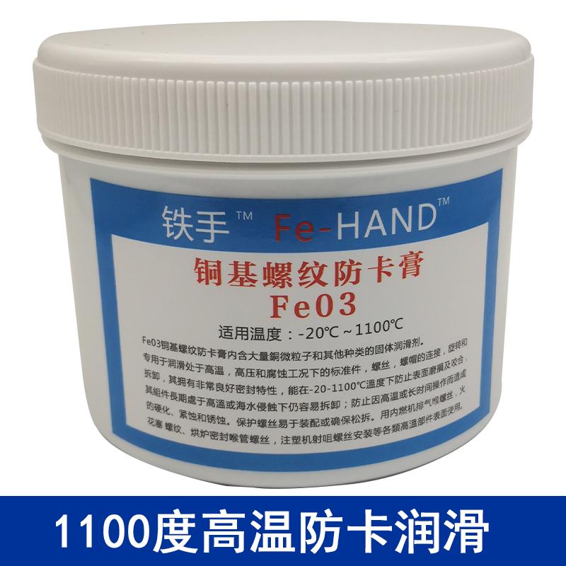 铁手铜基防卡膏Fe03金牛油1100度射嘴防卡死铜膏