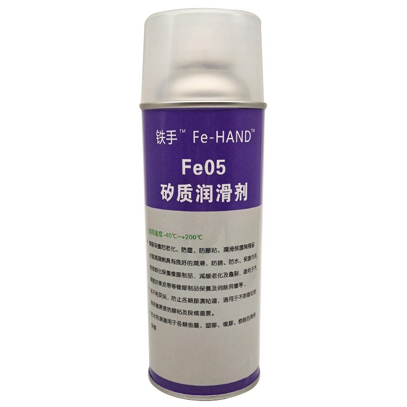 铁手Fe05矽质润滑剂橡胶润滑保养防老化皮带异响胶垫养护密封条保养