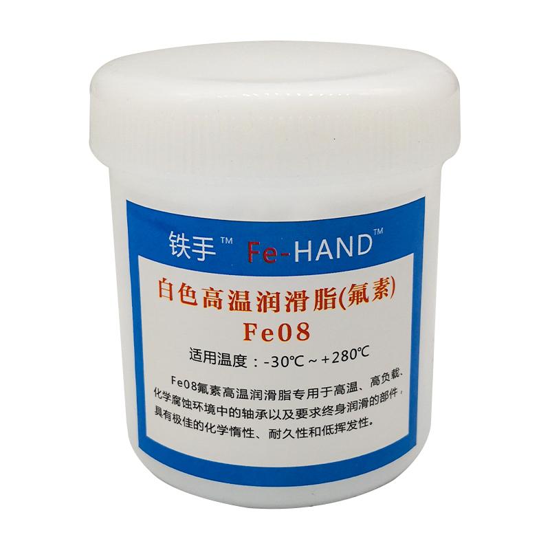 铁手Fe08白色高温润滑脂氟素润滑脂耐腐蚀高温黄油