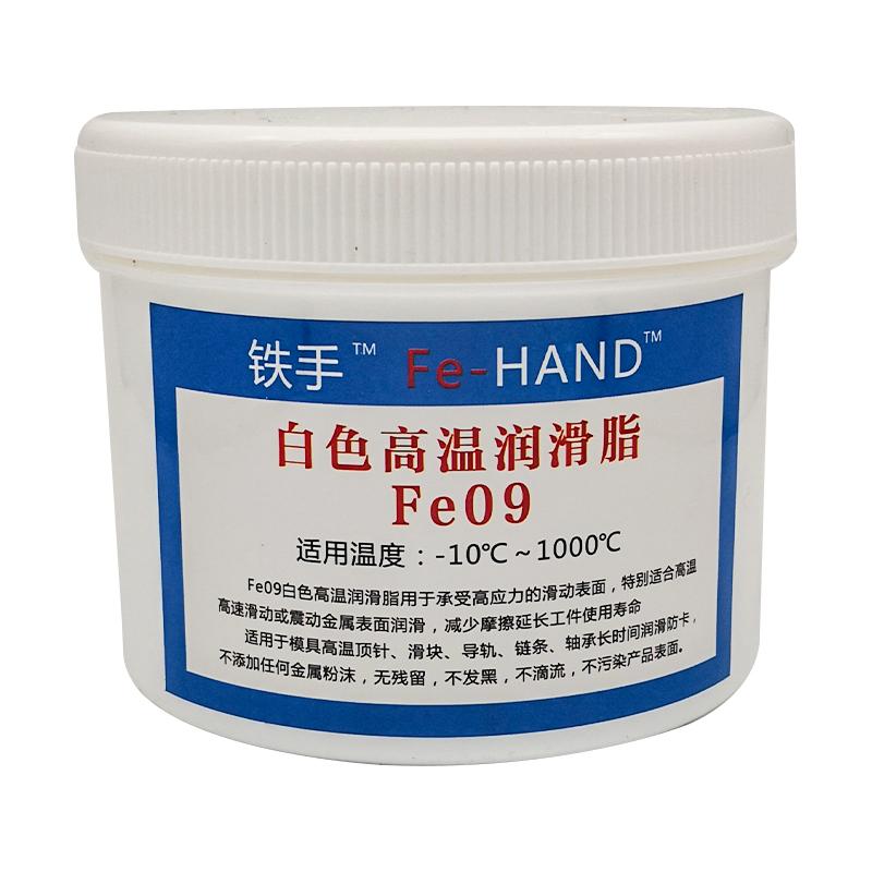 铁手Fe09白色高温润滑脂1000度高温润滑油