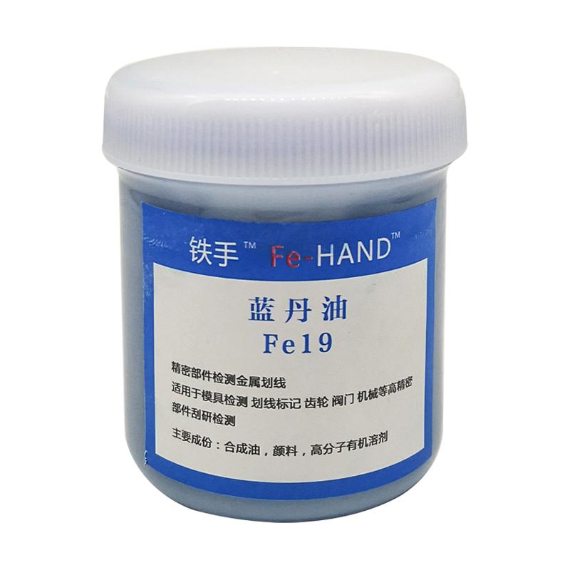 铁手Fe19蓝丹油合模蓝丹油模具检测蓝油蓝丹合模油