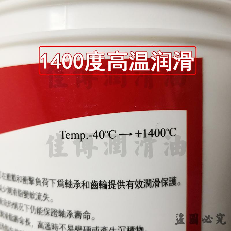 XUWAN旭万白色高温润滑高膏斜顶油耐温1400度白油全国包邮