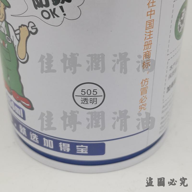 W-35防锈剂加得宝绿色白色透明防锈油