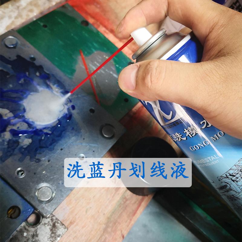 高效洗模水卓新模具清洗剂