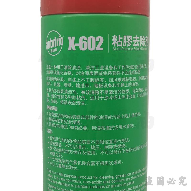 X-602粘胶去除剂欧德素autotrio除胶剂不干胶去除喷剂