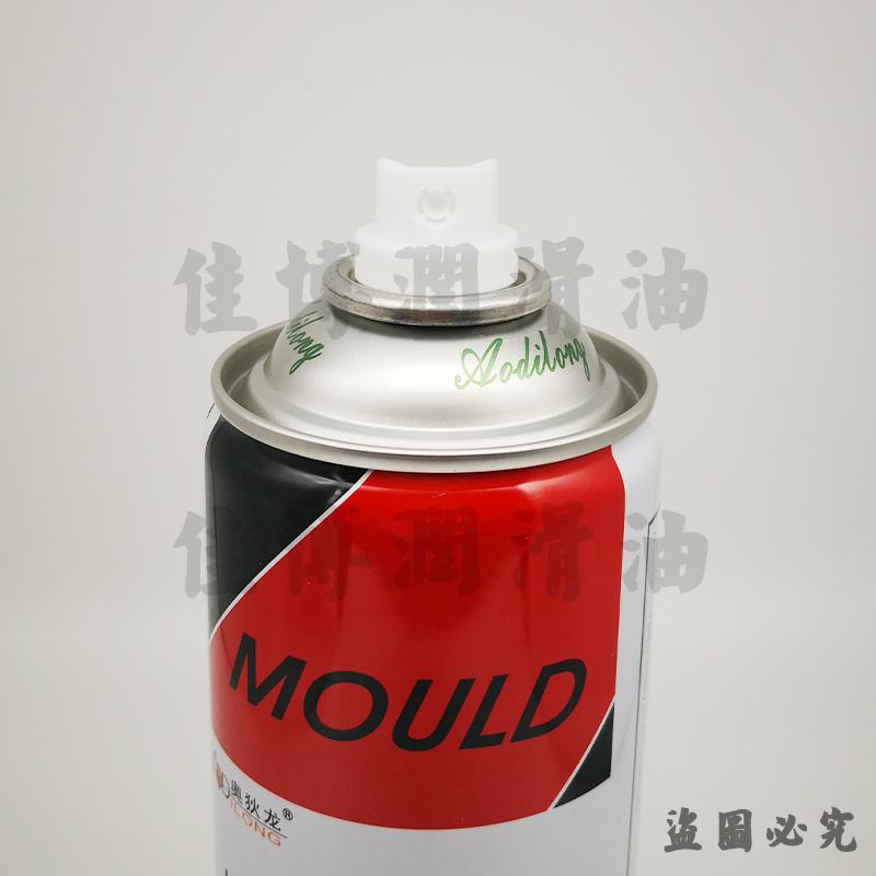奥狄龙BR-07顶针润滑剂MOULD不滴顶针油