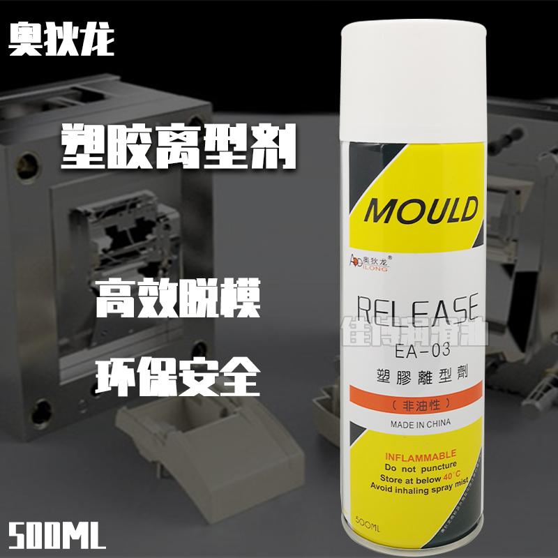 奥狄龙EA-03塑胶离形剂非油性脱模剂RELEASE美国银晶注塑脱