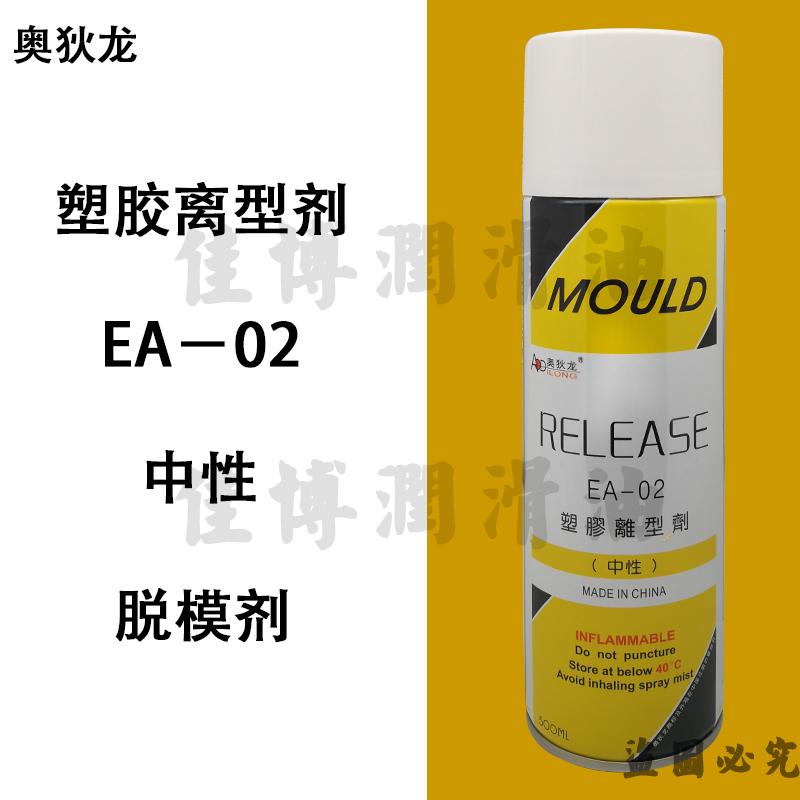 奥狄龙EA-02塑胶离型剂中性RELEASE脱模剂