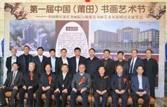 书画院与福建仙游县书画艺术名家研讨交流笔会