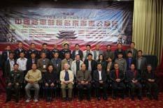 中国将军部长名家书画公益行走进平遥