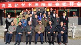 中国将军部长书画院迎新春团拜会在大观园创作基地