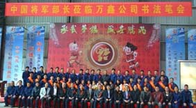 中国将军部长走进万鑫公司送文化书法笔会