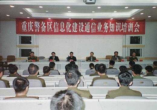 重庆警备区程控交换机培训图