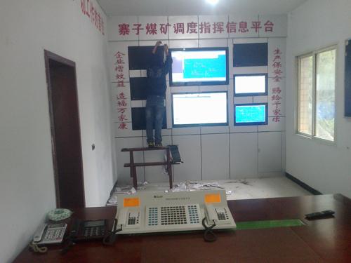 煤矿调度生产指挥监控系统