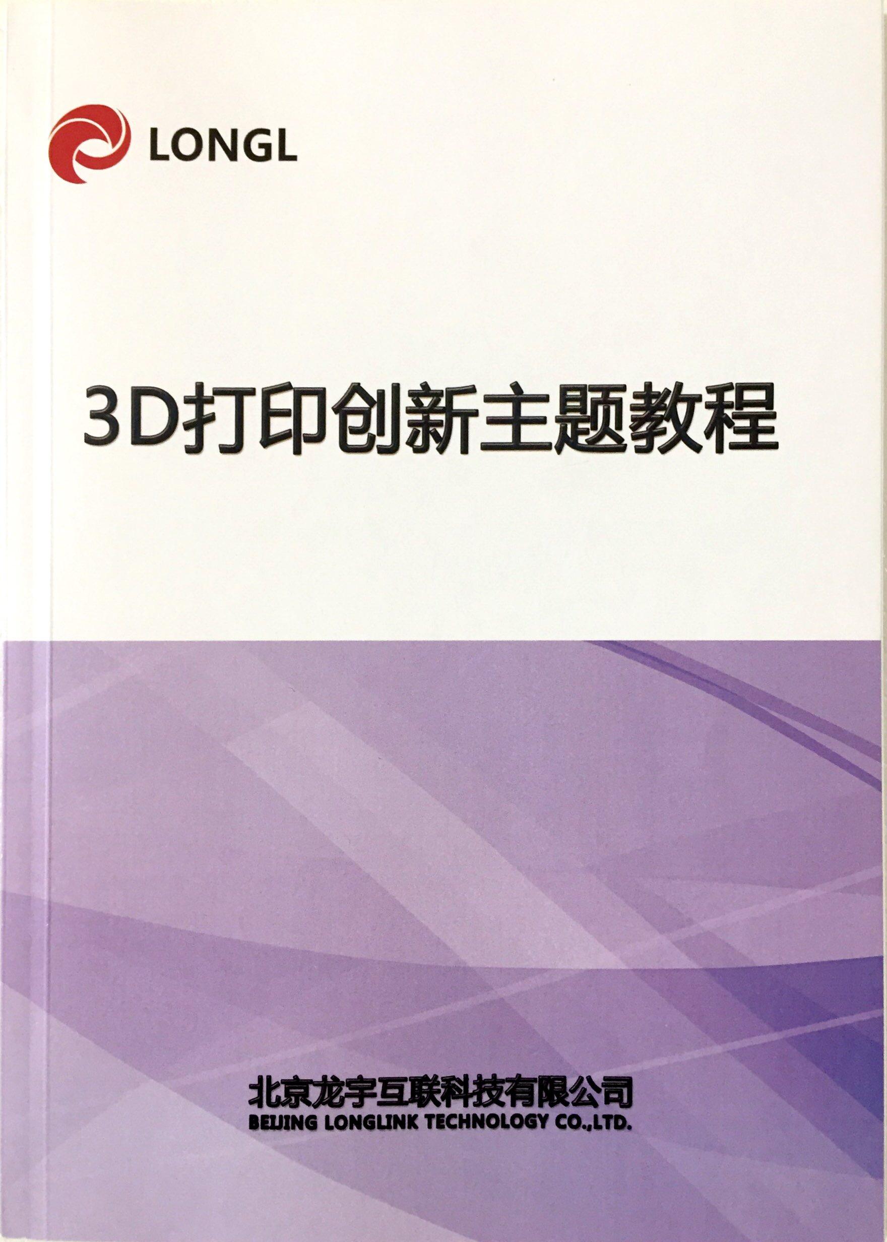 3D打印创业创新实践课程