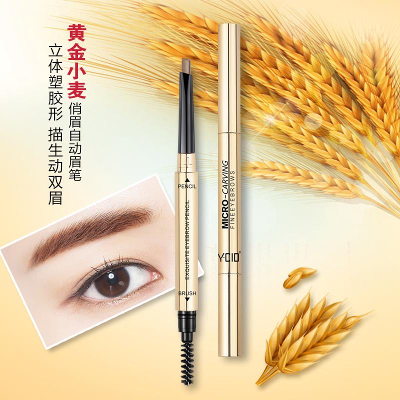黄金小麦俏眉自动眉笔EL8011