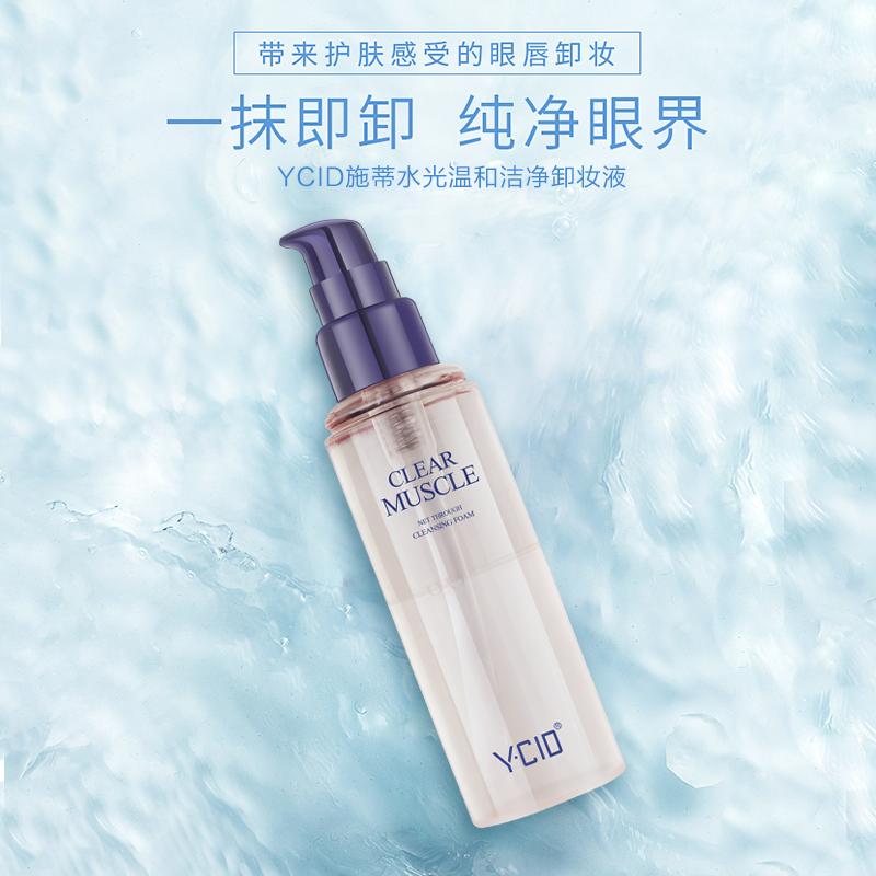 水光温和洁净卸妆液W0008