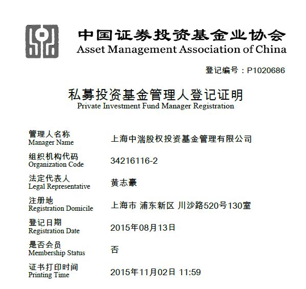 上海中湍管理人登记证明