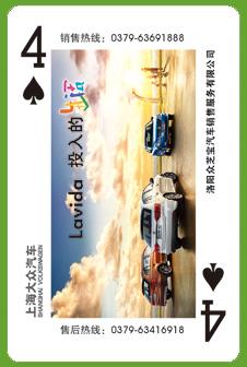 上海大众汽车-黑桃4