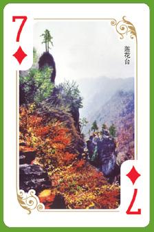 华亭旅游宣传扑克牌-方片7