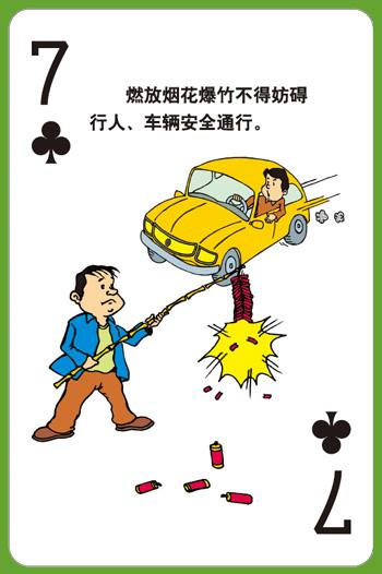 云南宝山安全礼品扑克牌-梅花7