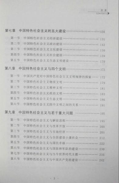 中国特色社会主义教程4