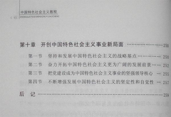 中国特色社会主义教程5