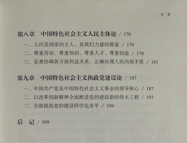 中国特色社会主义理论体系读本4