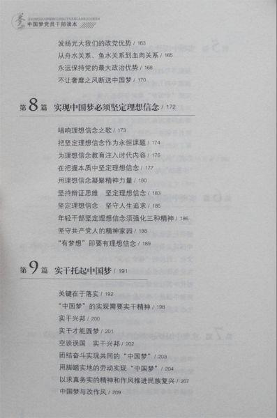 中国梦党员干部读本4