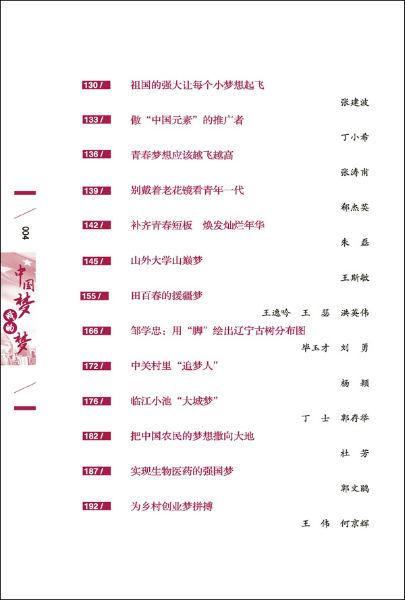 中国梦 我的梦4