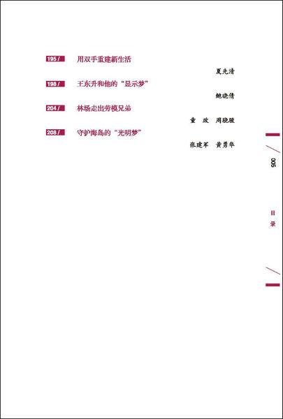 中国梦 我的梦5