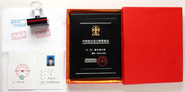 中国室内设计协会室内设计师证书