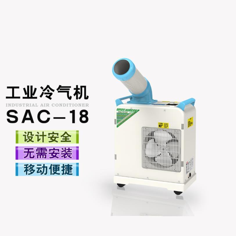 冬夏移動冷氣機 SAC-18