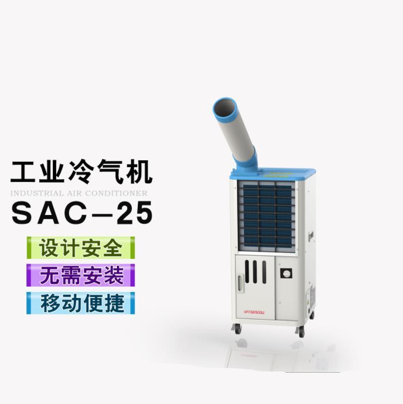 冬夏移动冷气机 SAC-25