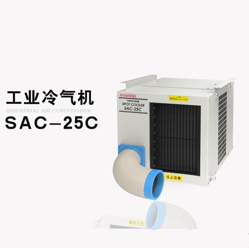 冬夏移动冷气机 SAC-25C