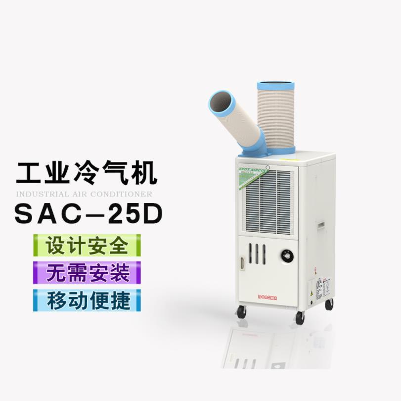 冬夏移动冷气机 SAC-25D