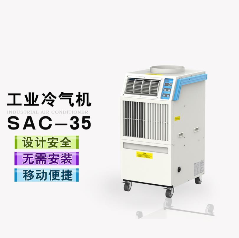 冬夏移動冷氣機SAC-35