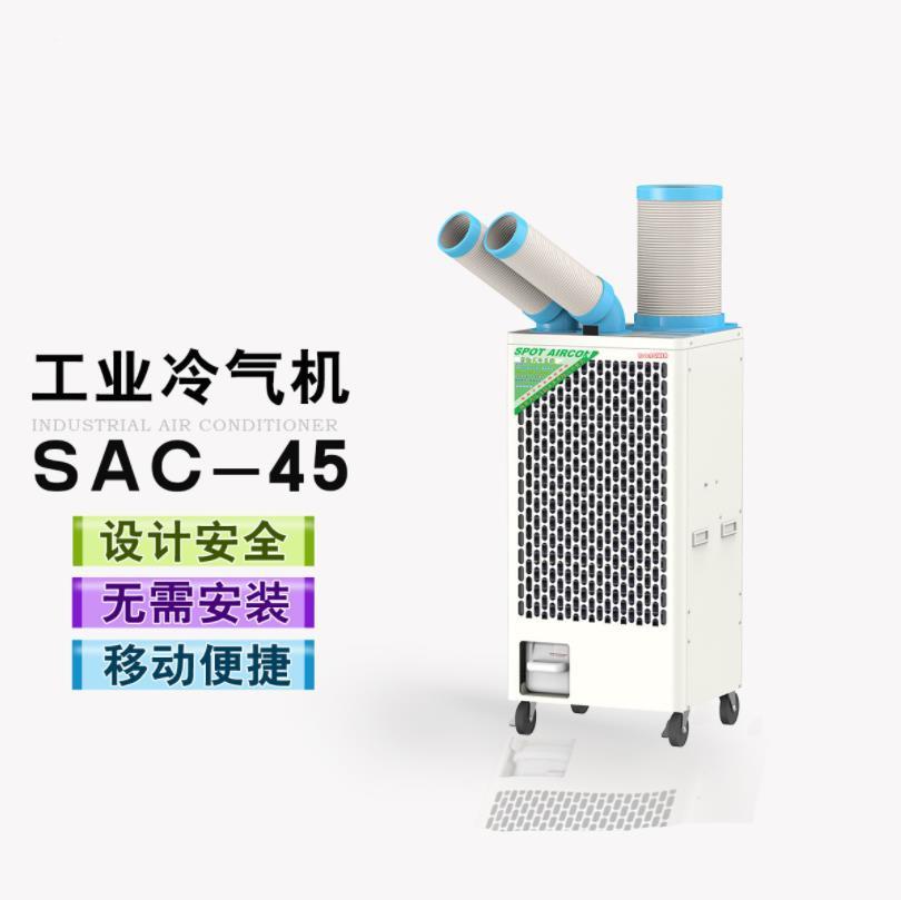 冬夏移動冷氣機SAC-45
