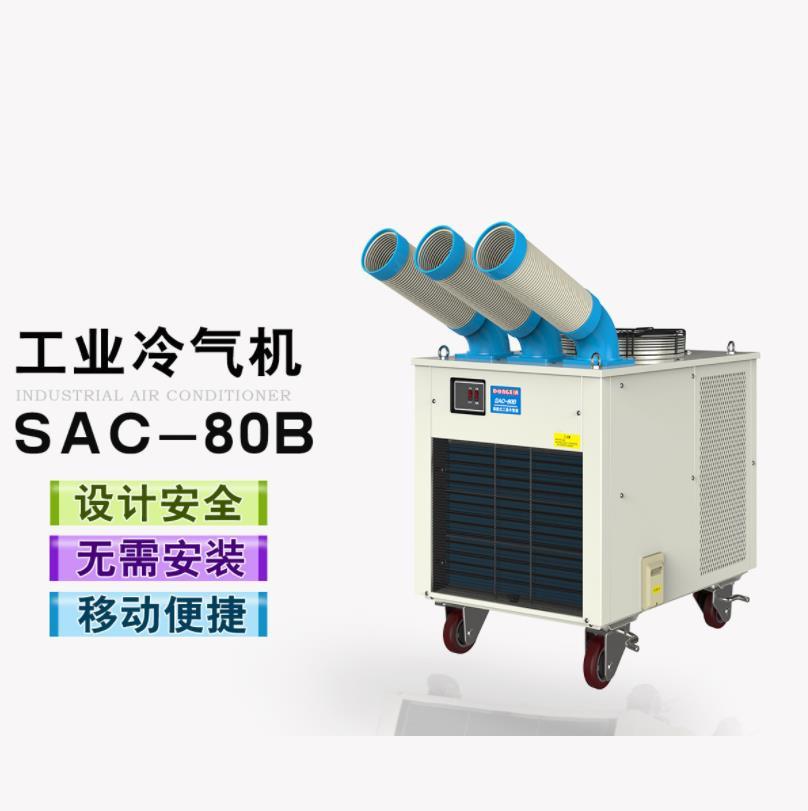 冬夏移動冷氣機SAC-80B