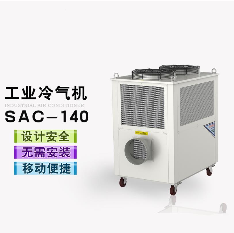 冬夏移動冷氣機SAC-140