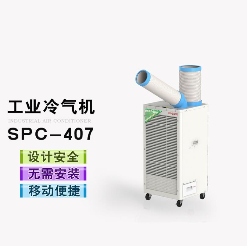 冬夏移动冷气机SPC-407