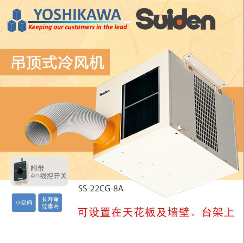 瑞电移动冷气机SS-22CG-8A