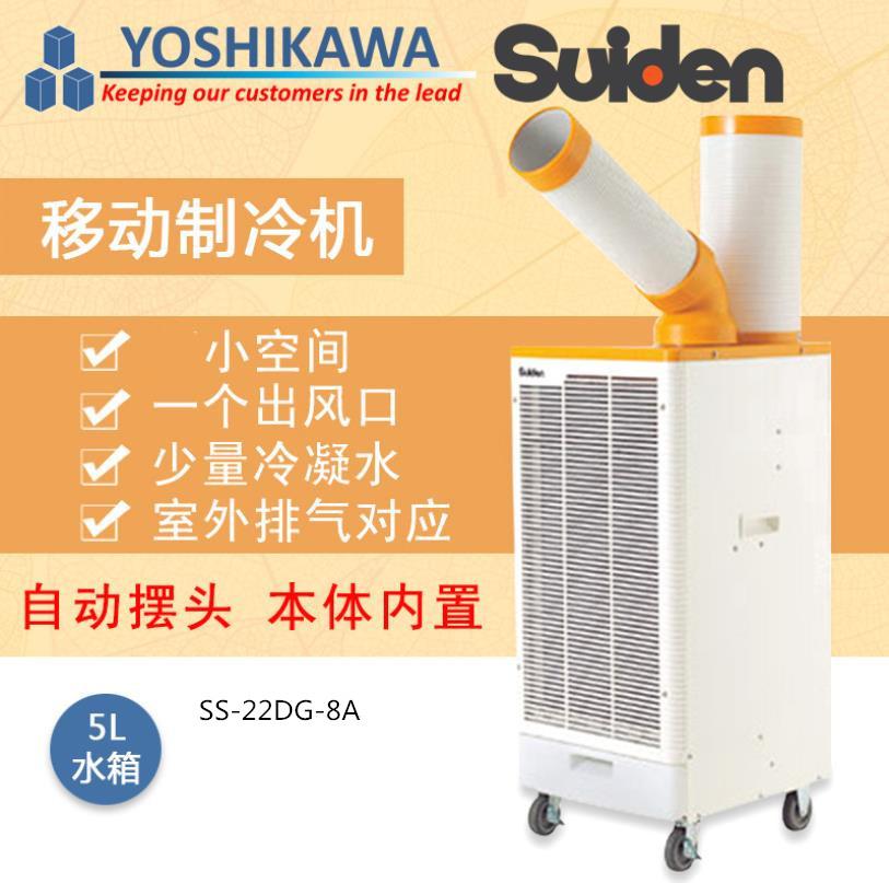 瑞电移动冷气机SS-22DG-8A