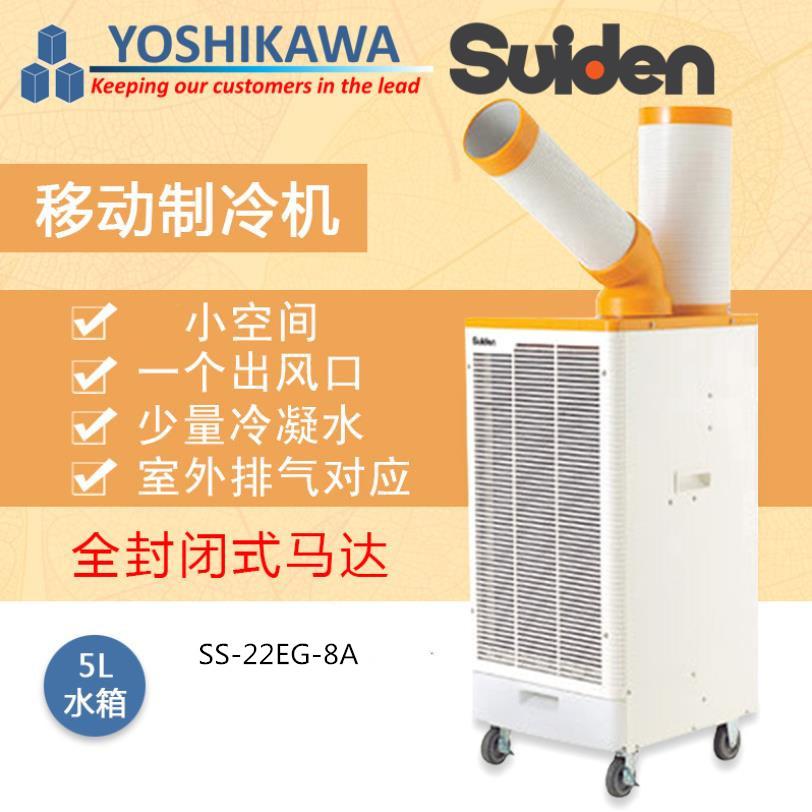 瑞电移动冷气机SS-22EG-8A