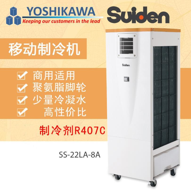 瑞电移动冷气机SS-22LA-8A