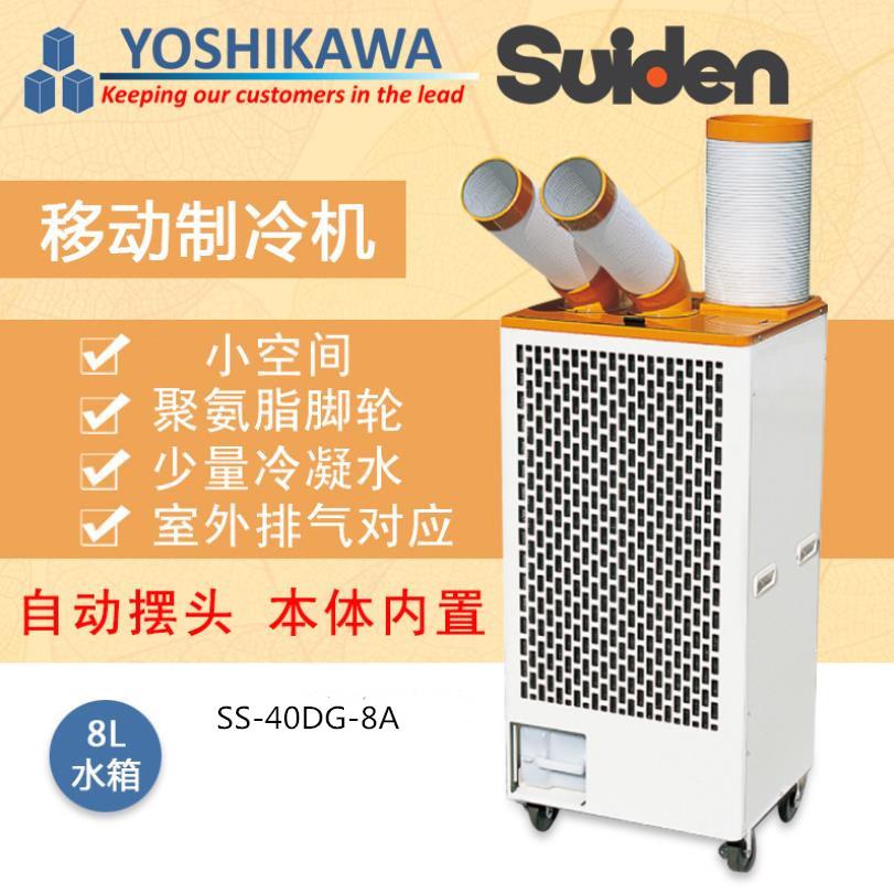 瑞电移动冷气机SS-40DG-8A